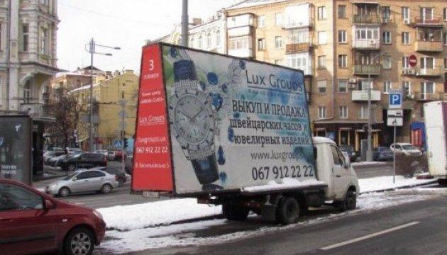 У Києві розпочали демонтаж незаконної