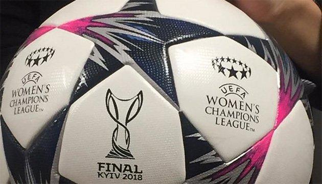 У Києві представили офіційний м'яч фіналу жіночої Ліги чемпіонів УЄФА