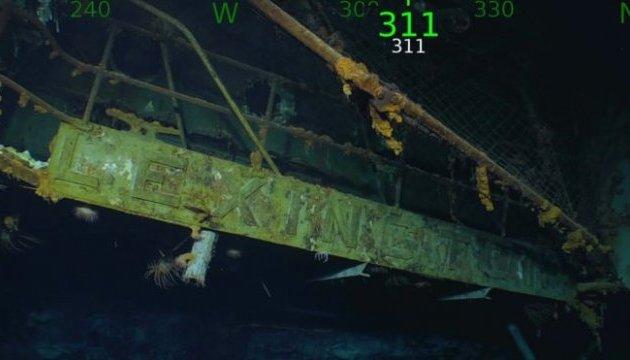 Біля узбережжя Австралії знайшли затонулий у 1942-му авіаносець США