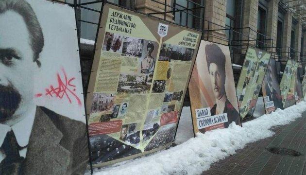 """На Хрещатику вандали пошкодили виставку """"Українська революція 1917-1921"""""""