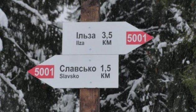 На Львівщині створять мережу шляхів активного туризму