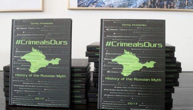 В Укрінформі презентували книгу
