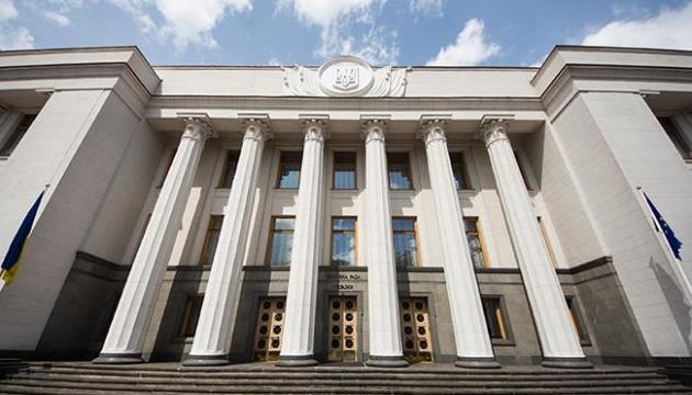 Рада расписала, как планирует привлекать РФ за агрессию против Украины