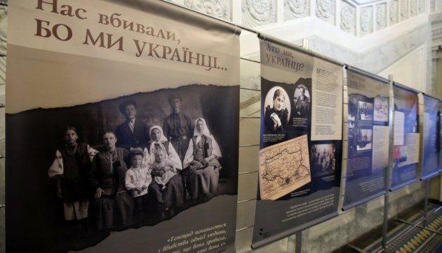 В Раде открылась выставка, посвященная Голодомору 1932-1933 годов