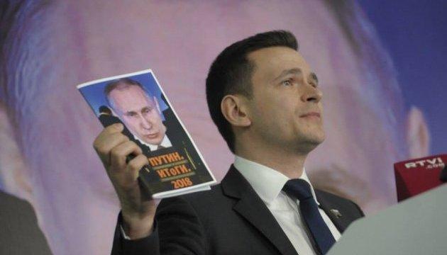 Російська опозиція представила доповідь