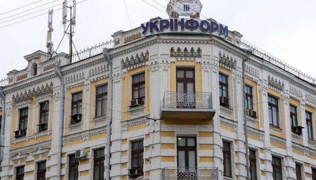 """Сьогодні – 100 років Українському національному агентству """"Укрінформ"""""""