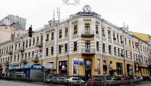Ukrinform marks 100th anniversary of its foundation