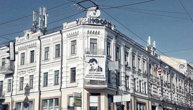 Соцмережі вітають Укрінформ зі сторічним ювілеєм