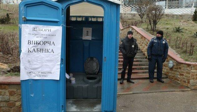 """Одесити запрошують прихильників Путіна """"проголосувати"""" у біотуалеті"""