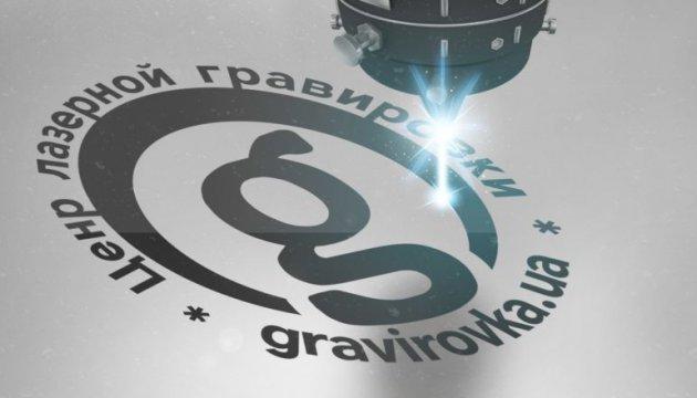 Лазерная гравировка в Киеве. На клавиатуре и не только