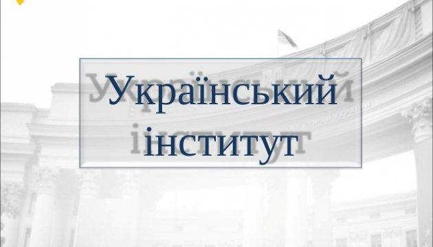 МЗС оголосило конкурс на посаду генерального директора Українського інституту