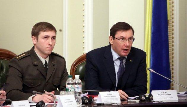 Луценко представив комітету ВР подання щодо Савченко