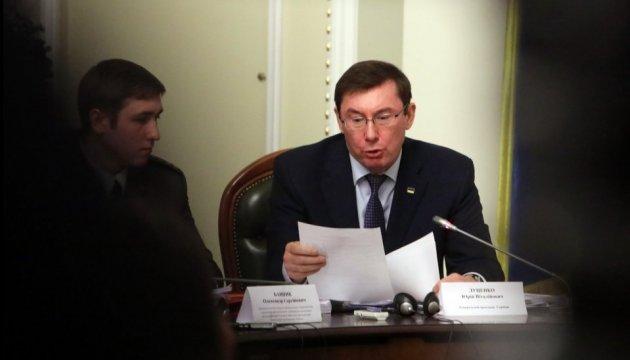 Луценко рассказывает в Раде о трагедии на Ривненском полигоне