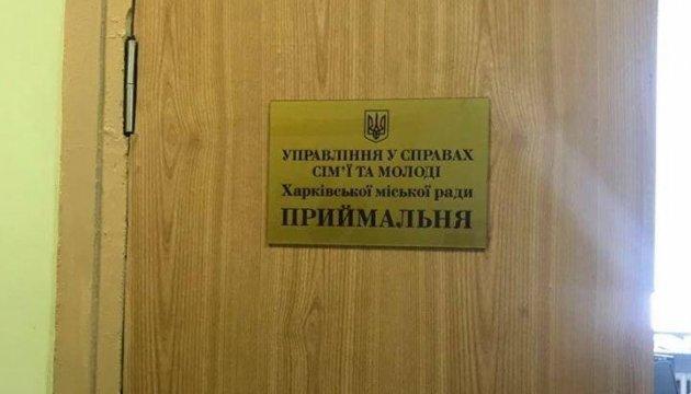 Обшуки в мерії Харкова: поліція розкрила подробиці