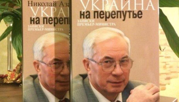 В Україну заборонили ввозити дві книжки Азарова