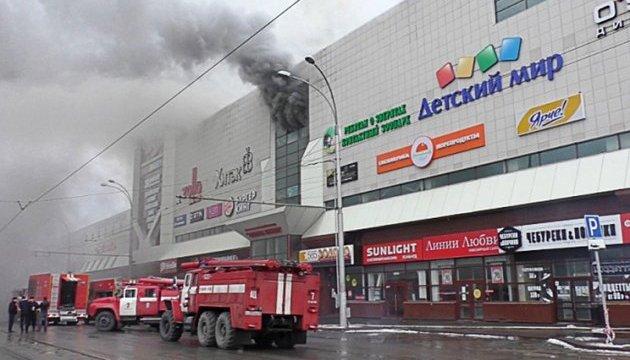 В России при пожаре в ТЦ погибли трое детей