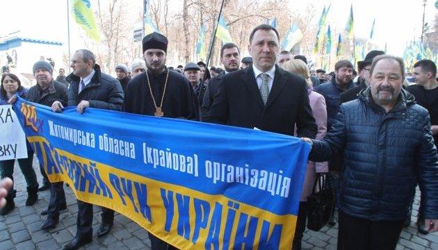 Руховцы на Банковой требовали должного расследования гибели Чорновила