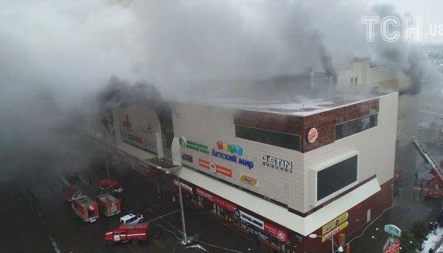 У російському Кемерові загасили пожежу у торговому центрі