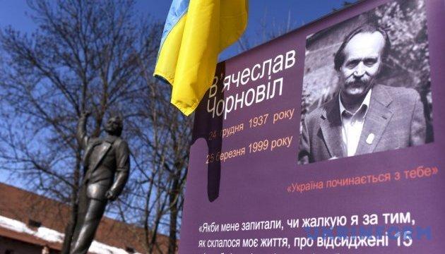 У Львові вшанували пам'ять В'ячеслава Чорновола
