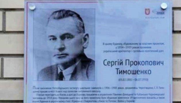 У Харкові увічнили пам'ять політичного діяча часів УНР Сергія Тимошенко