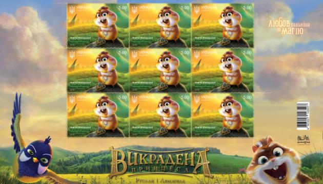 Поштову марку з героями мультфільму