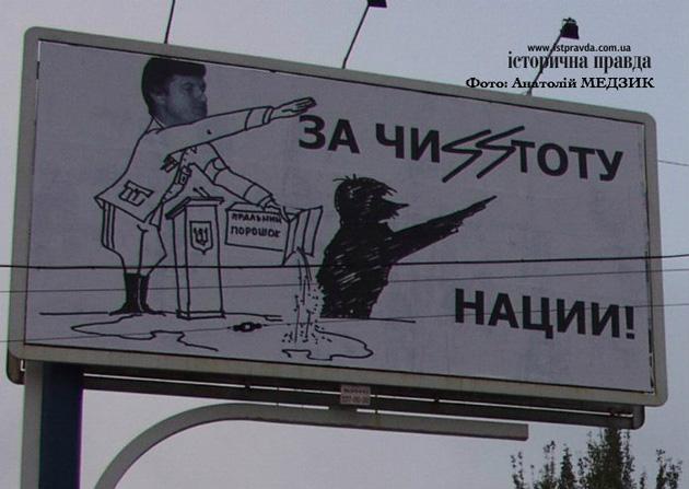 Фото: http://www.istpravda.com.ua/