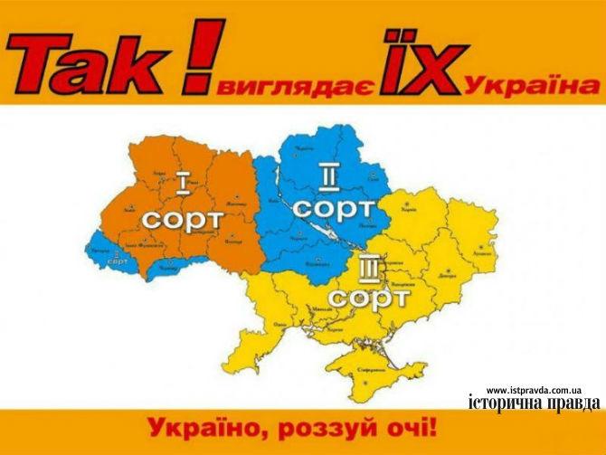 Фото: http://www.istpravda.com.ua