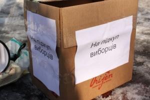 На Луганщині провели 23 обшуки у справі підкупу виборців