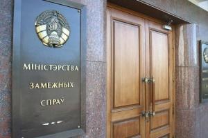 МИД Беларуси вручил ноту послу Украины