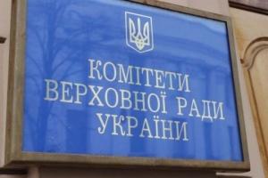 Комитет Рады по нацбезопасности 30 сентября рассмотрит законопроект о СБУ