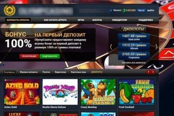 乌克兰破获俄罗斯人组织的线上赌场