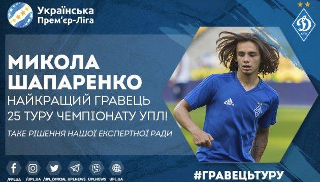 Динамівець Шапаренко став кращим гравцем 25 туру футбольного чемпіонату УПЛ