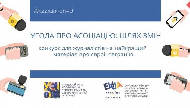 Конкурс для журналістів на найкращий матеріал про євроінтеграцію