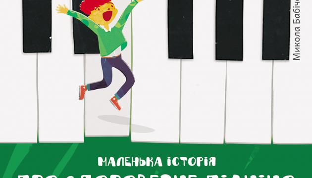В Україні видадуть дитячу електронну книжку про