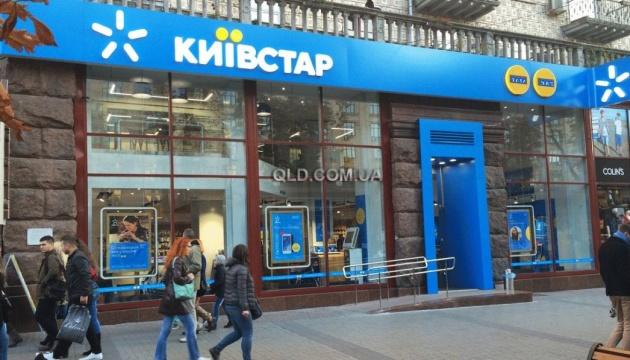 Київстар припиняє дію