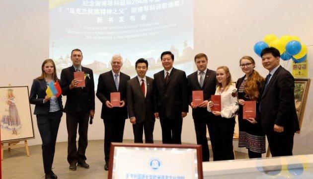 У китайському університеті презентували двомовну антологію поезії Шевченка