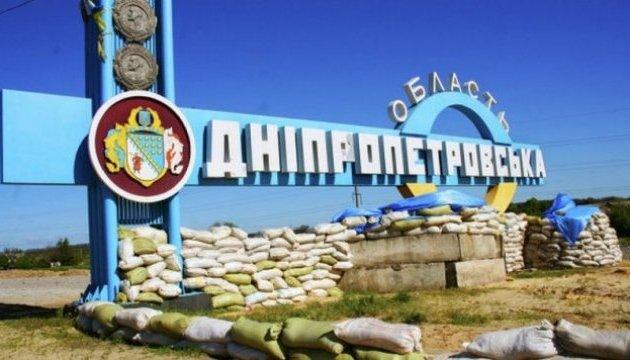 Рада може перейменувати Дніпропетровську область