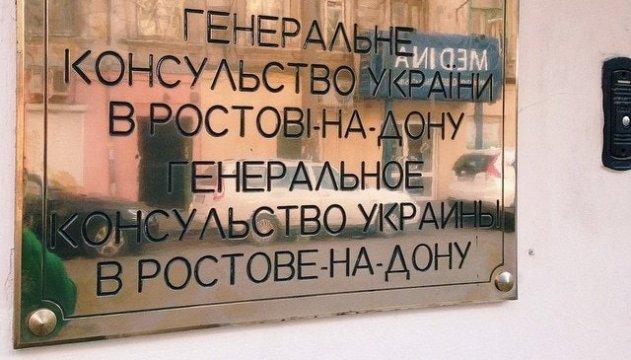 Захист політв'язнів: Україна хоче повернути консулів у Ростов-на-Дону