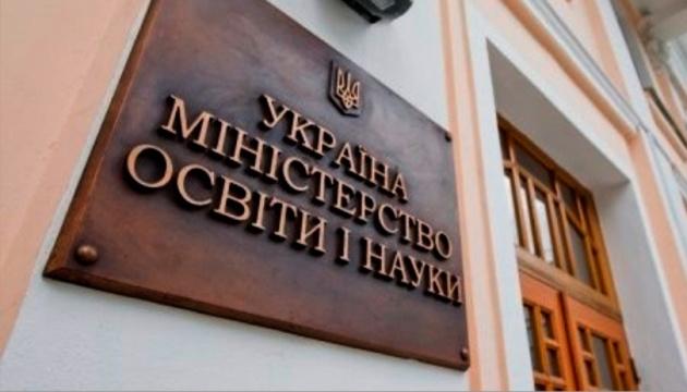 Міносвіти запропонувало студентам цікавий грант у 13 тисяч гривень