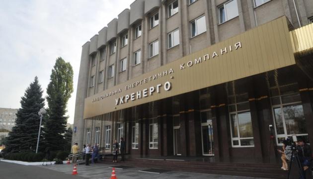 Укрэнерго с 1 февраля возобновит штрафные санкции к поставщикам