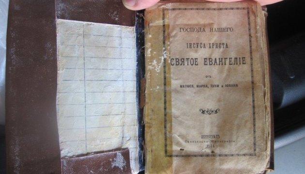 """Из Украины хотели вывезти """"Святое Евангелие"""" 1914 года"""