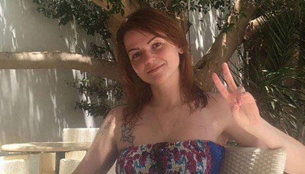 Юлія Скрипаль відмовилась від допомоги Росії