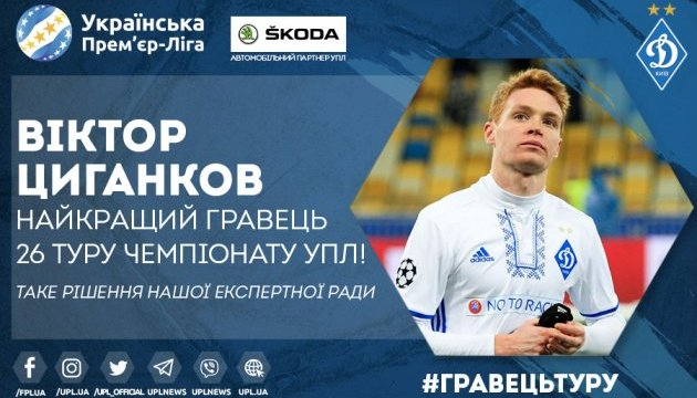 Віктор Циганков став кращим футболістом 26 туру чемпіонату України