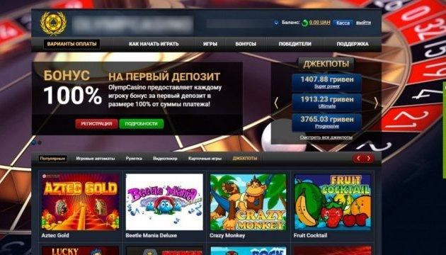 В Украине накрыли организованную россиянами сеть онлайн-казино