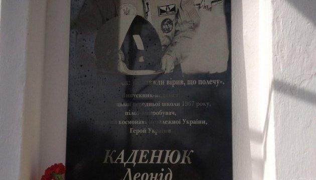 Каденюку відкрили меморіальну дошку в рідній школі на Буковині
