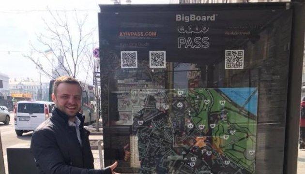 У Києві встановили навігаційні карти для туристів