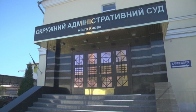 Окружной админсуд Киева открыл производство по пяти членам ВККС