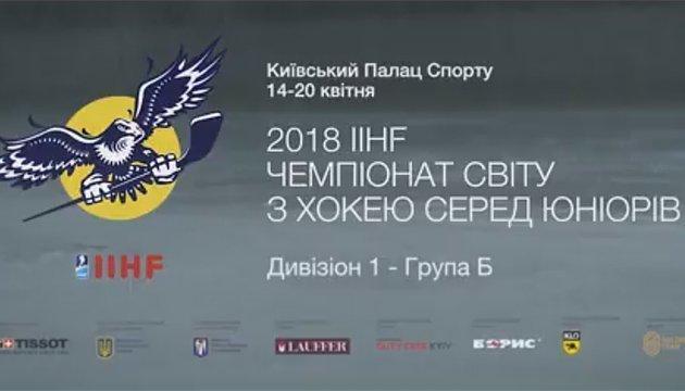Австрія перемогла Італію на київському чемпіонаті світу з хокею серед юніорів