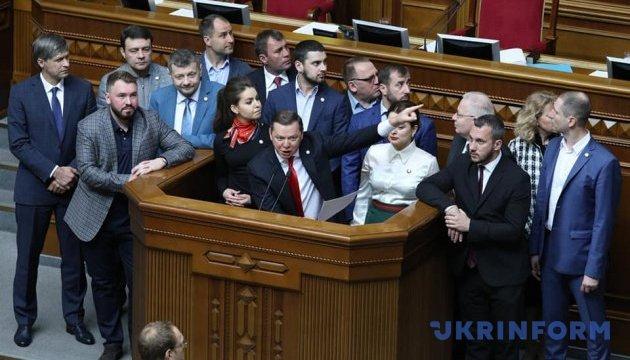 Депутати-радикали заблокували трибуну Ради