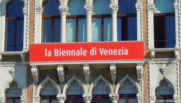 Прийом заявок на відбір куратора проєкту для Венеціанської бієнале продовжили до кінця року